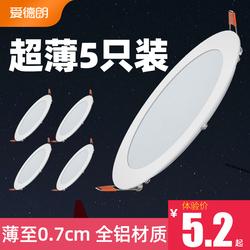 爱德朗led超薄筒灯嵌入式简灯7.5开孔家用客厅吊顶天花灯孔灯射灯