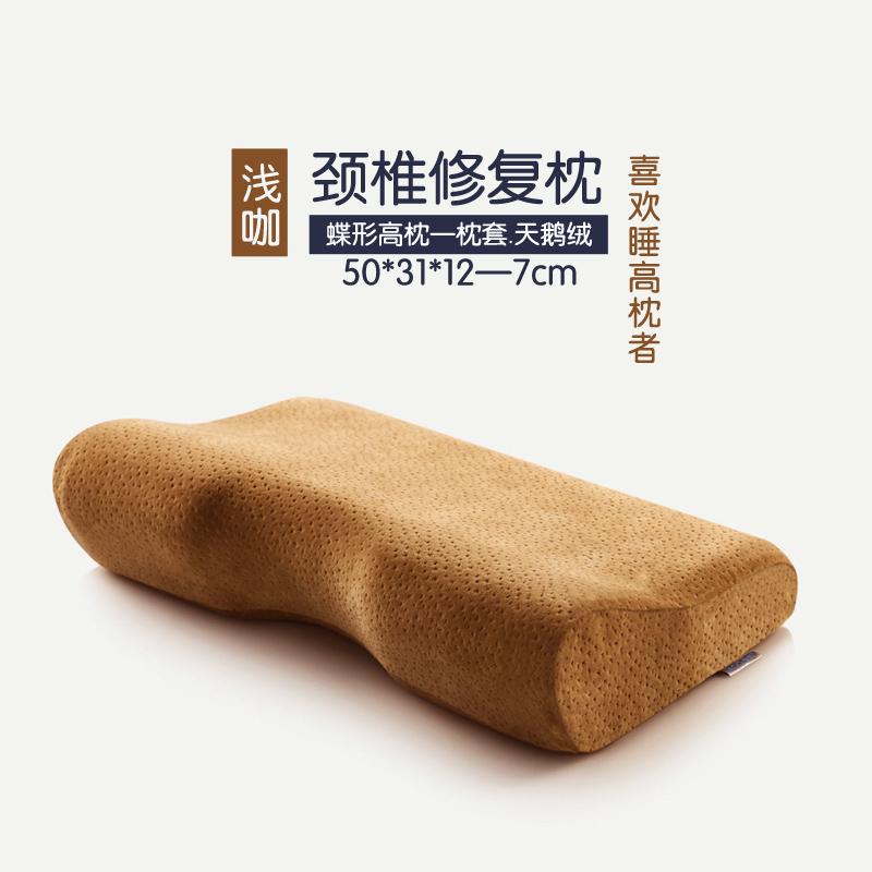 【天天特价】蝶形护颈枕 高枕 记忆棉枕头 慢回弹保健助眠枕 枕芯