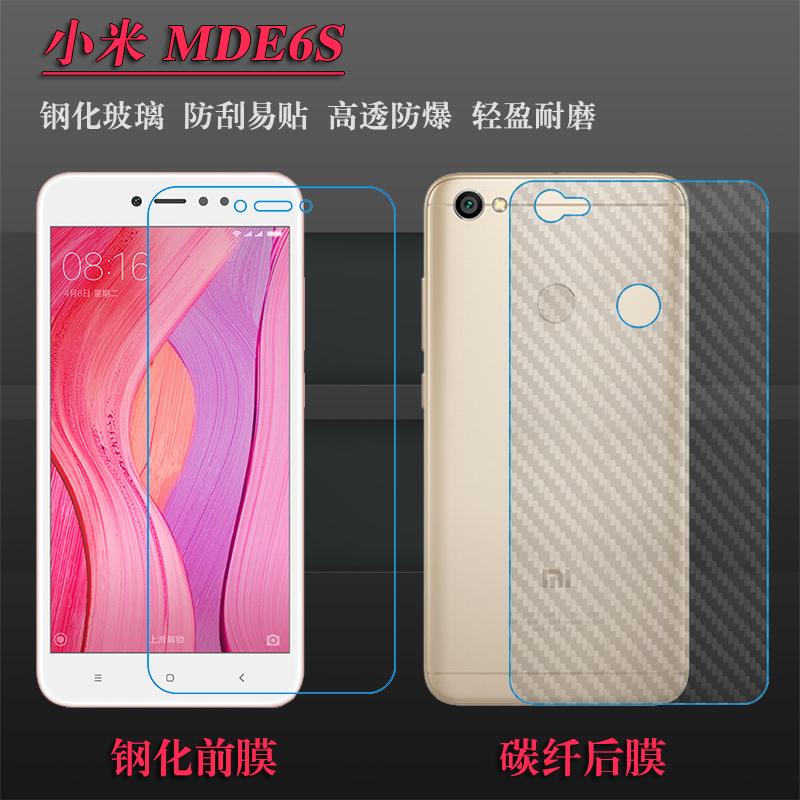 小米MDE6S手机贴膜非全屏玻璃膜mde6s钢化膜保护膜专用膜屏保硬膜