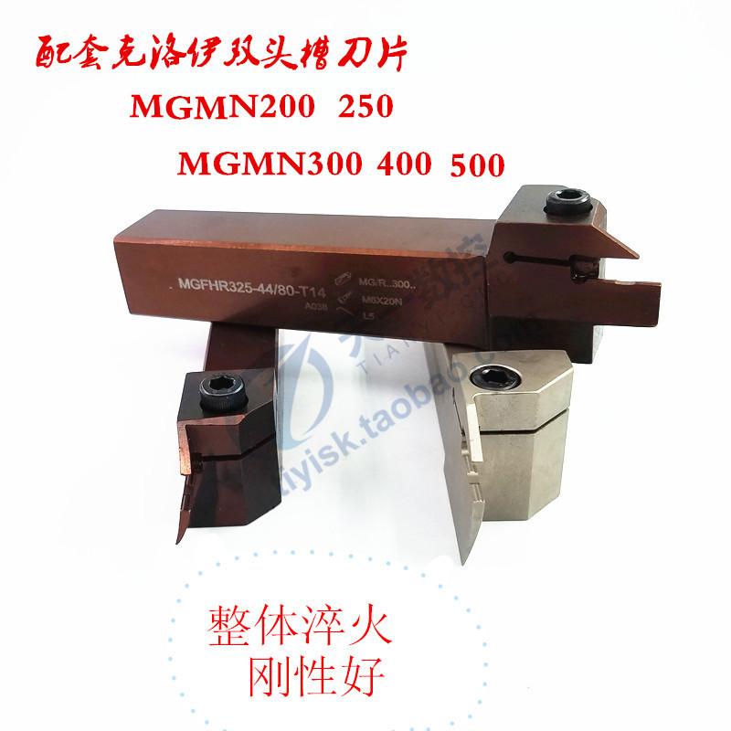 [端面槽刀刀杆端面切槽刀FGHH/MGFHR320/325/425-44-76-200-800]