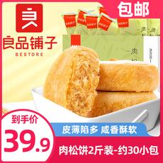 良品铺子旗舰店肉松饼整箱面包好吃的糕点营养早餐学生零食品蛋糕