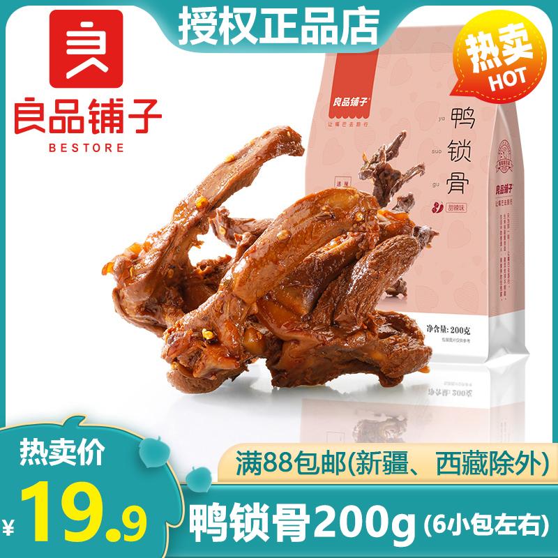 鸭架子熟食卤味特产办公室休闲零食鸭肉类小吃200g良品铺子鸭锁骨