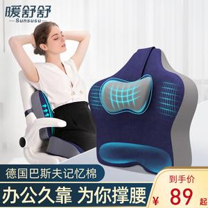 暖舒舒护腰靠垫办公室记忆棉腰靠腰垫靠背垫座椅靠垫孕妇靠枕椅子