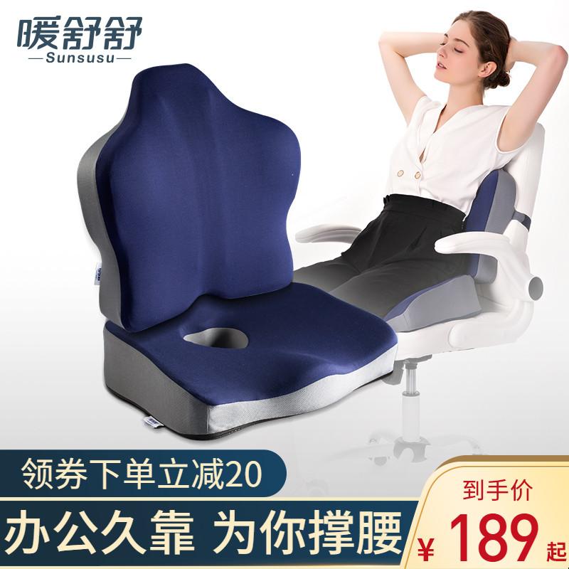 暖舒舒办公室记忆棉椅子孕妇椅垫
