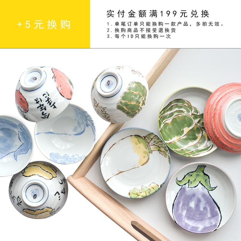 【满199元+5元换购】日本进口碗盘碟单拍不发货每个订单限购一个