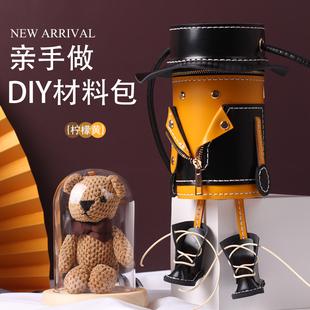 原创设计DIY手工材料包自缝自制情侣亲手做生日礼物单肩斜跨女包