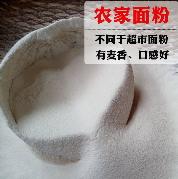 In 2020, 5 jin wheat flour, fresh and ground, without adding domestic dumplings, common flour raw materials for steamed bread