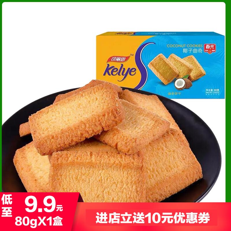 海南特产春光椰子曲奇80克X3盒巧克力巴旦木曲奇香脆饼干酥饼小吃