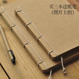創意手工復古線裝本子A5超厚記事本筆記本空白紙牛皮本素描速寫本