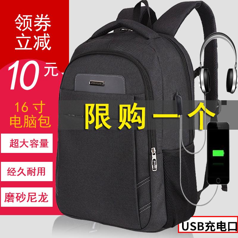 双肩包简约多功能大容量女初中生高中学生书包男休闲旅行电脑背包