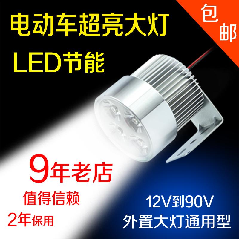 Электромобиль свет велосипед аккумуляторная батарея фара ultrabright led фары ремонт мошенник свет яркий свет внешний мотоцикл свет