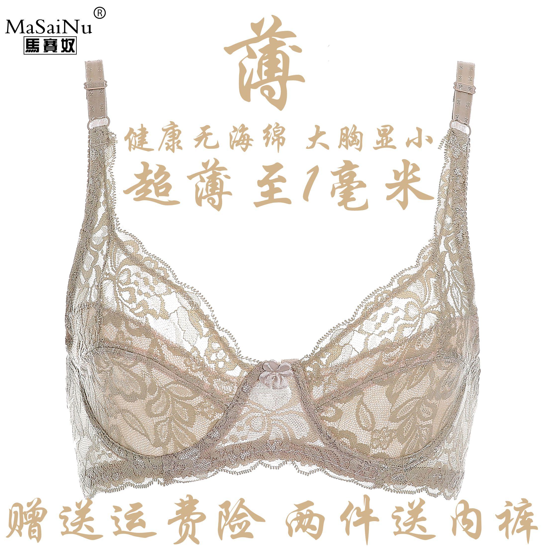 马赛奴透明内衣超薄文胸大胸显小薄款聚拢性感蕾丝女士大码全罩杯