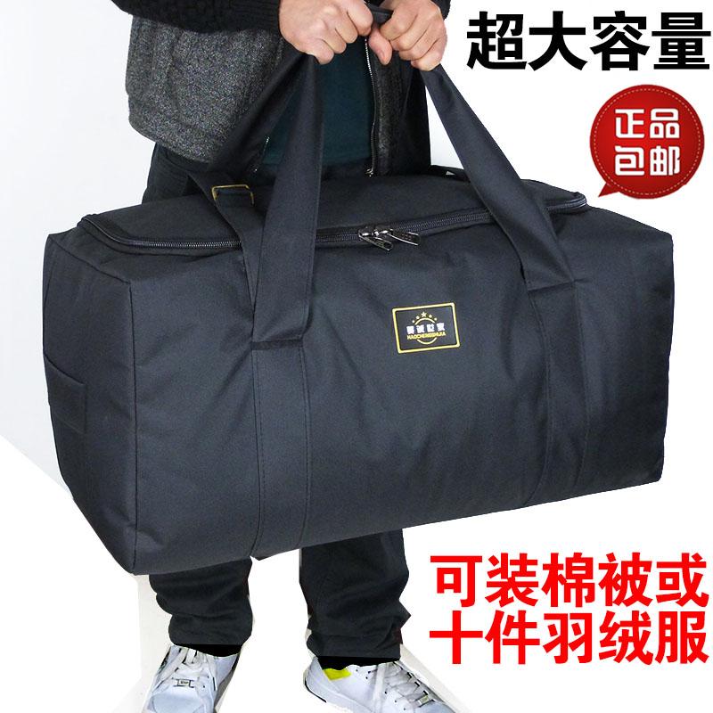 Большой емкости портативный сумка мужской и женщины складные багаж пакет мешок путешествие пакет 80 литровый движение домохозяйство одеяло водонепроницаемый