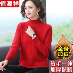 恒源祥羊毛衫加绒毛衣女加厚宽松半高领大红色羊绒衫一体绒打底衫