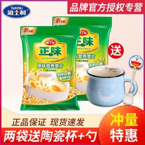 雅士利正味麦片原味即食冲饮营养早餐牛奶代餐粉燕麦片600g*2袋装