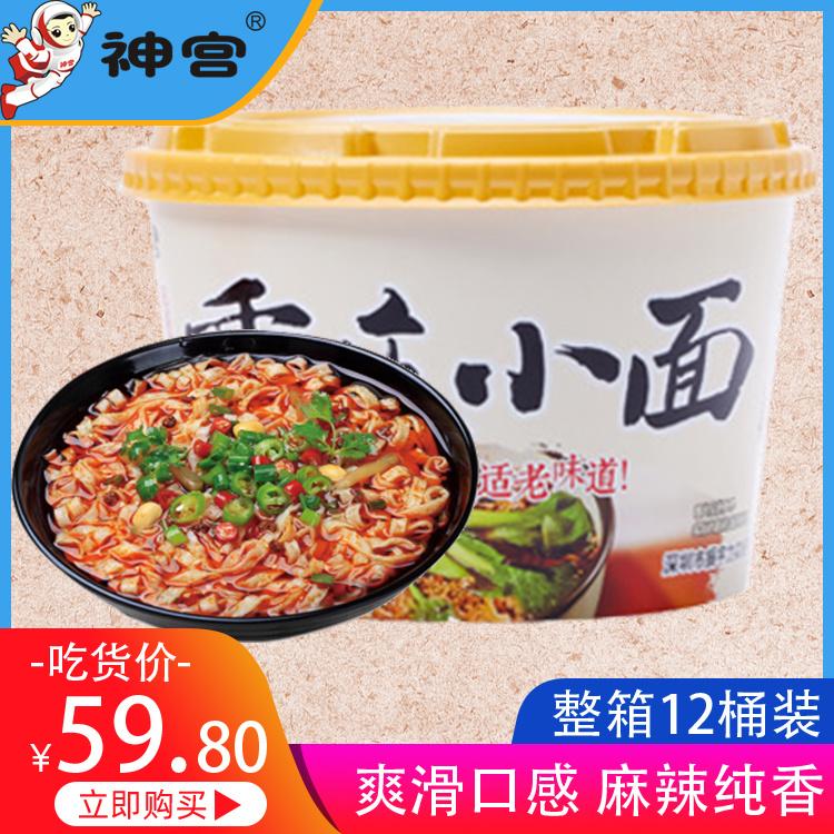 神宫正宗重庆小面酸辣味6桶巴蜀大餐麻辣味12桶装速食方便面 即食