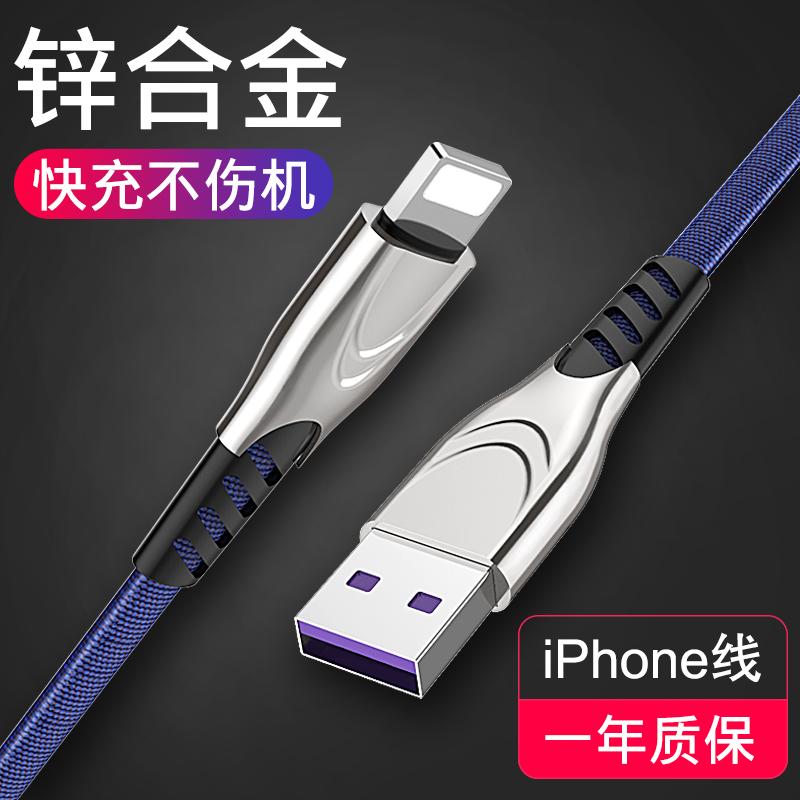 ST 苹果数据线iPhoneX充电器线6s手机7plus快充8X短线iPhoneX冲电P平板电脑5高速8P冲电ipad短xs便携XR