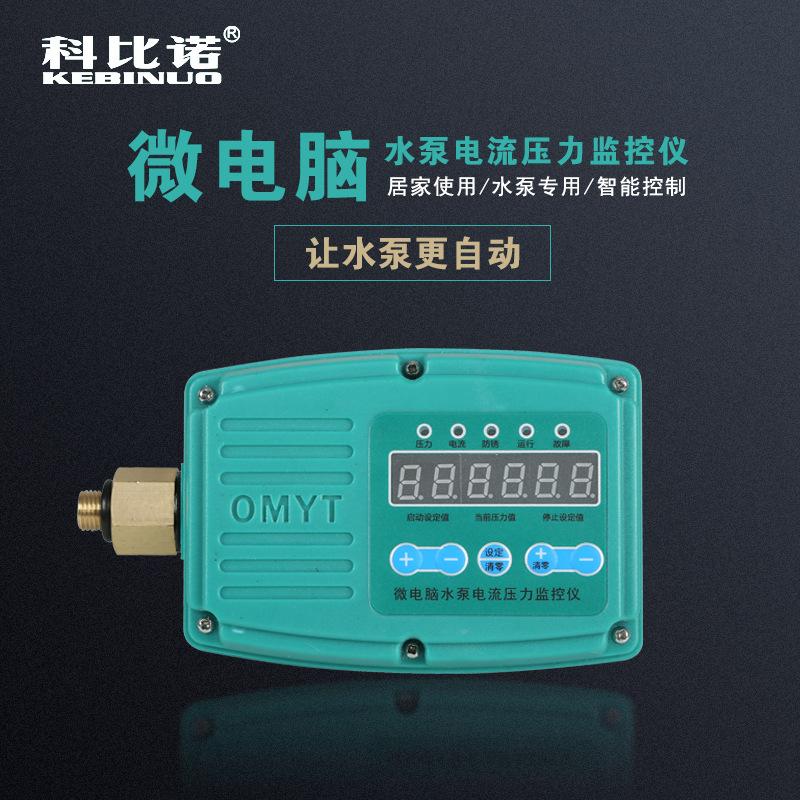水泵控制器家用上水全自动电子数显智能微电脑可调式220v压力开关