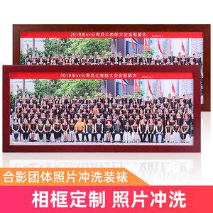 毕业照相框合影集体会议纪念细长照片大合照摆台定制logo挂墙相框