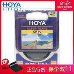 HOYA 保谷 豪雅  46mm 超薄 CPL 偏振镜 滤镜 可调节 相当于减2档