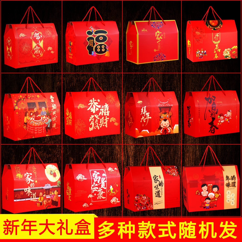 12-08新券新年送礼盒定制创意水果海鲜干果坚果熟食礼品盒空盒商务包装盒