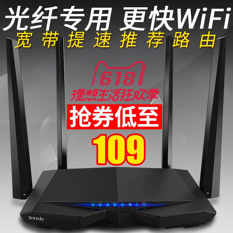 騰達AC6千兆智能無線路由器1200M雙頻5g光纖寬頻家用wifi 送網線