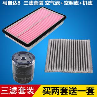 适配 马自达8 空气滤芯+空调滤芯+机油滤芯滤清器格=三滤套装