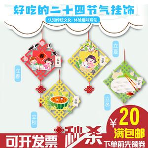 中国风二十四节气挂饰幼儿园墙面装饰空中走廊吊饰教室环创材料包