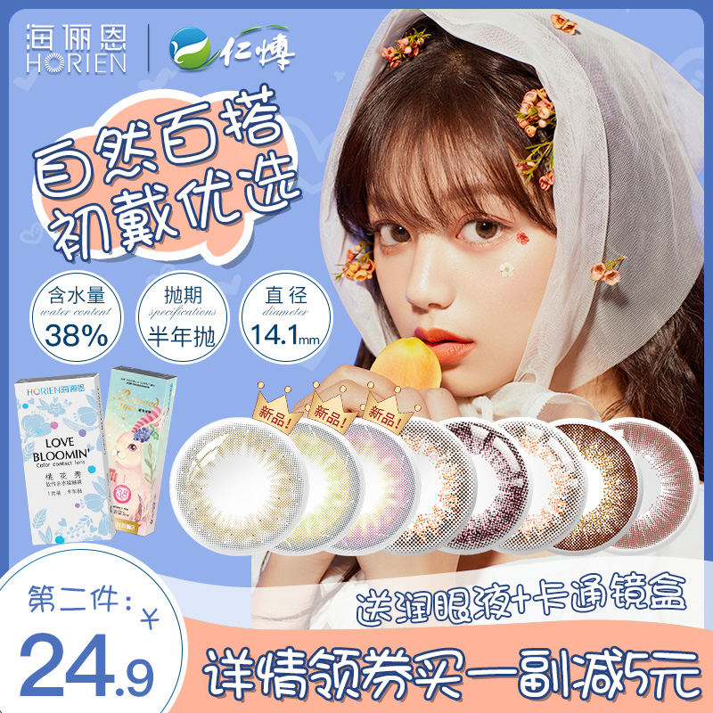 Haili EnMei pupil peach blossom show love myopia contact lens color size diameter half a year throw 1 piece