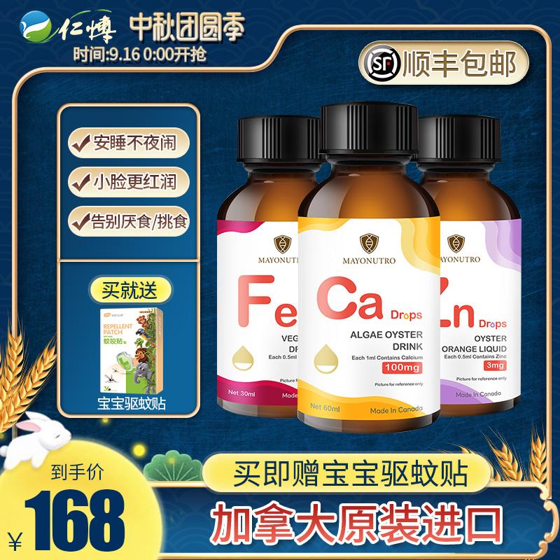 順豊Mayoは液体を享受して乳幼児の点滴剤の子供の天然の活性のカルシウムの鉄の亜鉛の益生菌の飲み物を補います。
