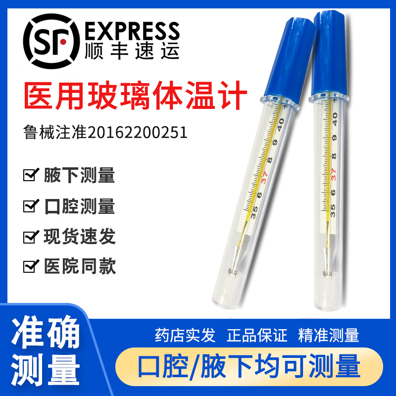 Shunfeng] mercury thermometer oral type / armpit type household accurate thermometer medical high precision