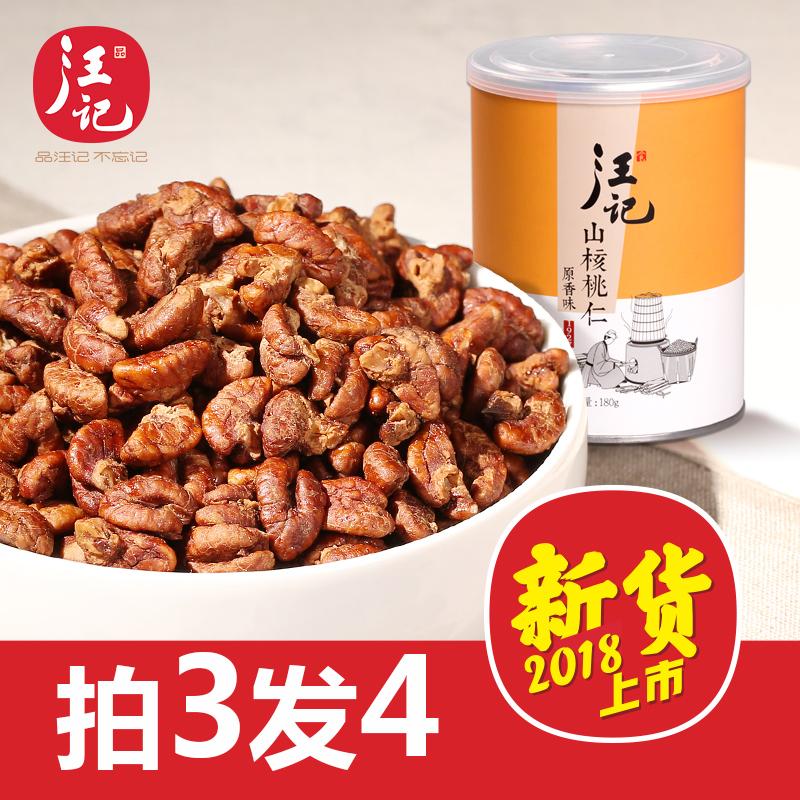 2018年新货【汪记】山核桃仁 临安特产坚果小胡桃肉180g/罐