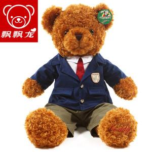 【飘飘龙_学院泰迪熊】毛绒玩具熊抱抱熊可爱布娃娃玩偶生日礼物