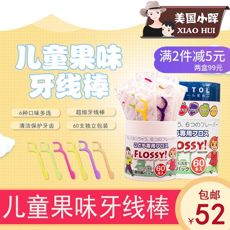 限2000张券日本Flossy儿童牙线棒宝宝专用弓形超细护齿6种水果味60支独立装