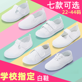 幼兒園寶寶小白鞋兒童男女純色學生帆布鞋小孩運動布鞋室內白球鞋圖片