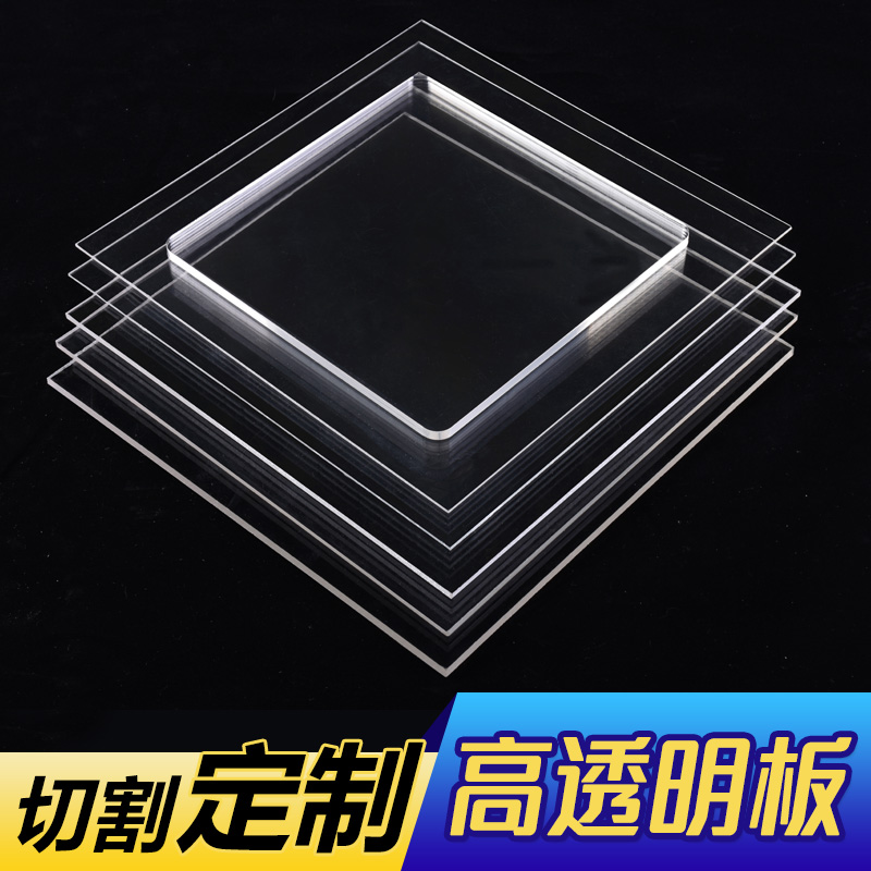 Акрил лист заказ работа реклама карты высокая следующий органическое стекло доска пластик резьба слово коробка 1235mm