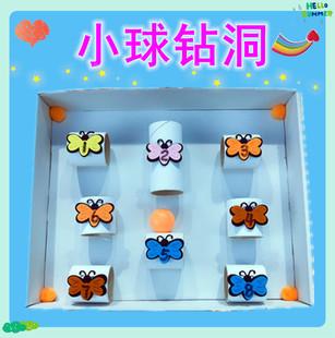 幼儿园自制玩教具 益智游戏 区角玩教具 小球钻洞游戏自制玩教具