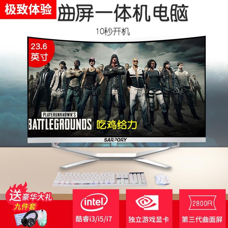 曲面屏一体机电脑24寸无边框i3i5i7四核独显家用游戏台式整机低价