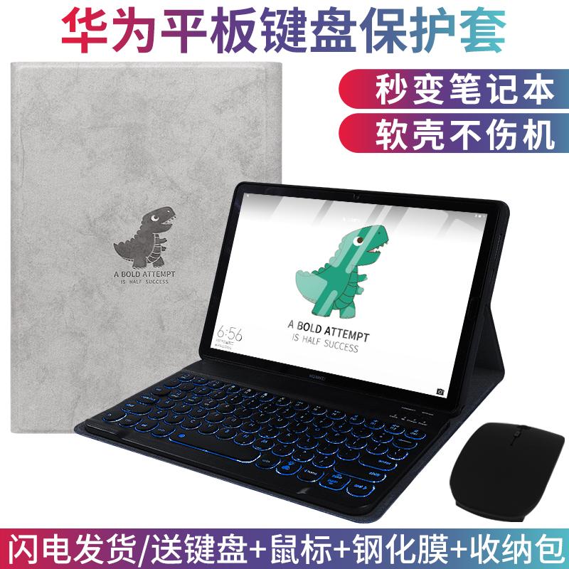 华为m6平板键盘保护套带键盘鼠标M5青春版皮套C5外壳硅胶卡通可爱10.8/10.1英寸超薄智能磁吸软散热无线蓝牙