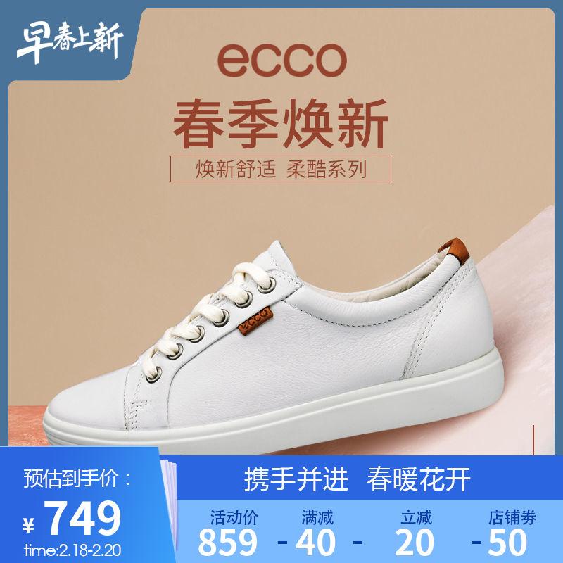 爱步ecco女鞋2019秋季透气平底小白板鞋休闲鞋柔酷430003海外代购