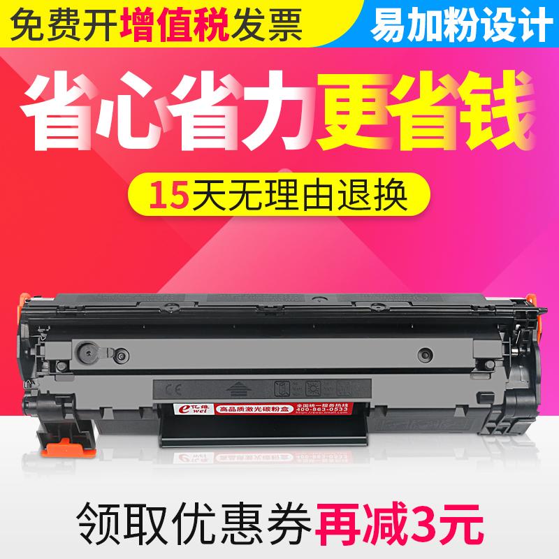 易加粉�m用佳能CRG912硒鼓925 MF3010 6000 3108 LBP6018 LBP3018