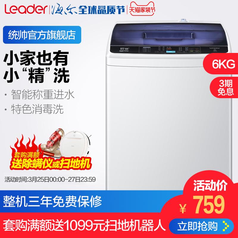 海尔Leader/统帅@B60M2S  6公斤KG家用迷你全自动波轮小型洗衣机