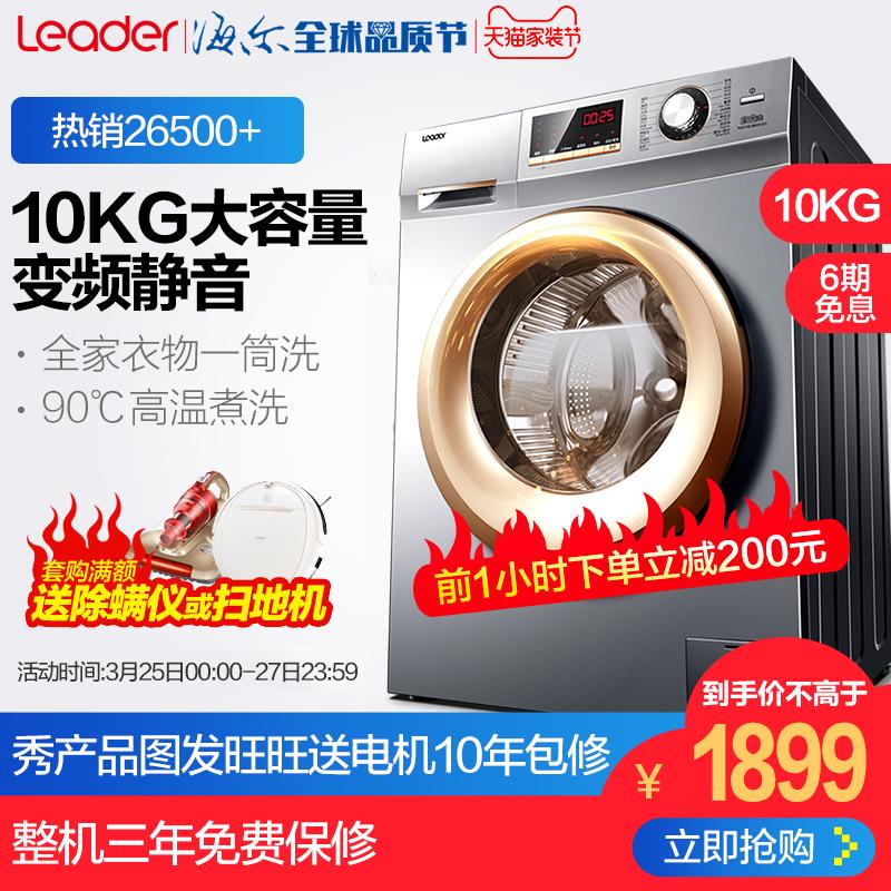 海尔Leader/统帅TQG100-BKX1231变频滚筒10公斤KG全自动洗衣机