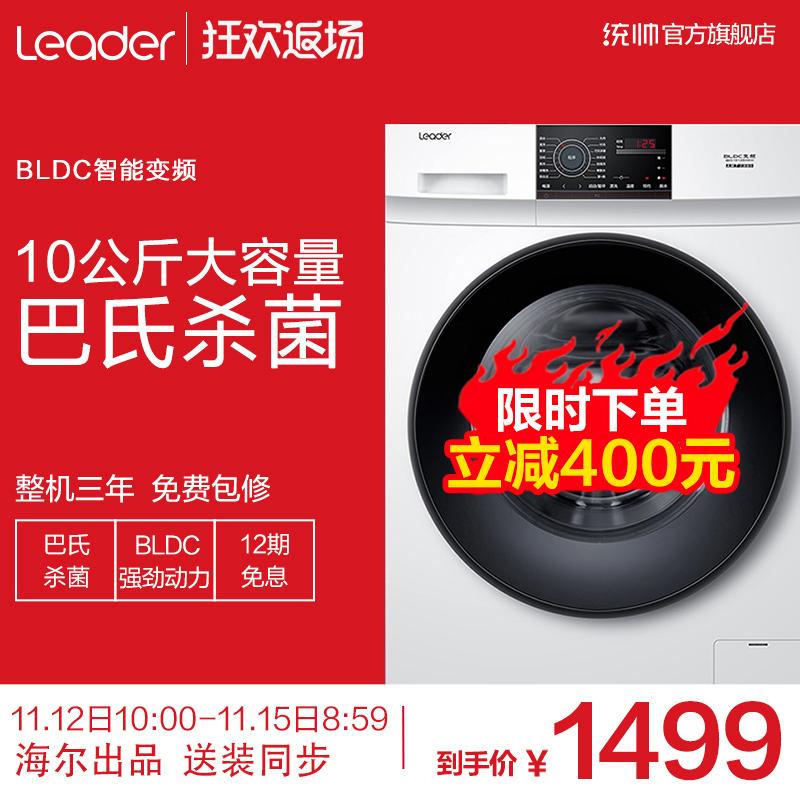 海尔出品Leader/统帅10公斤大容量变频滚筒洗衣机家用 @G1012B36W