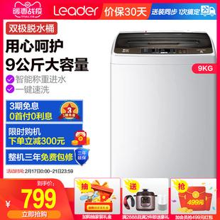 海尔统帅全自动洗衣机波轮9KG公斤大容量家用官方旗舰店@B90M867