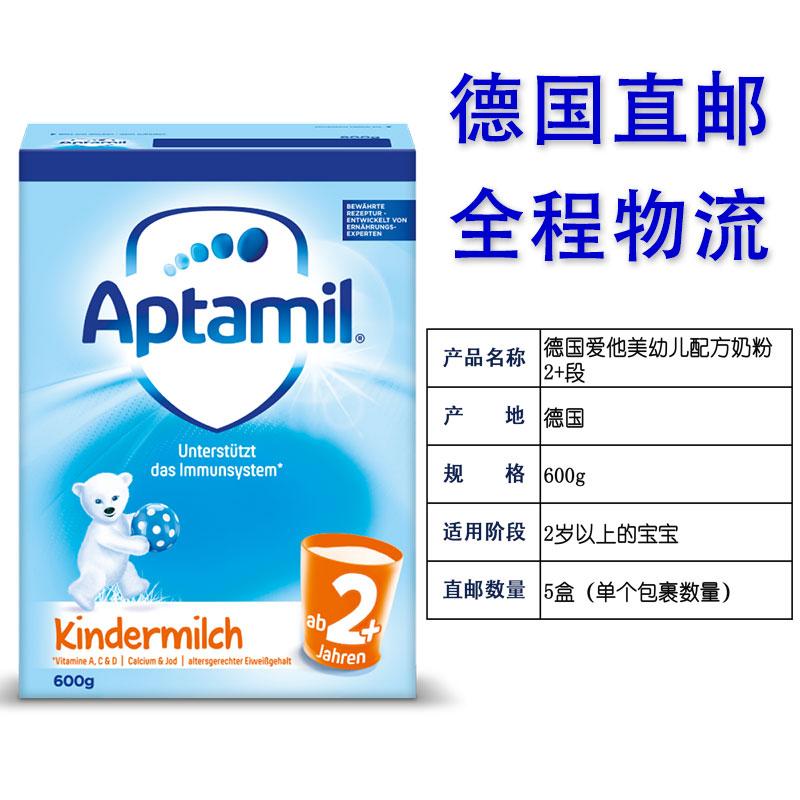 5箱の小包税はドイツ本土の美楽宝愛彼の米Apple乳児用ミルク2+段600 gです。