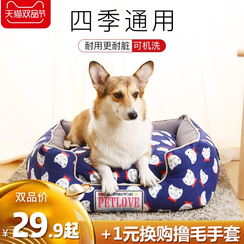 泰迪狗窝可拆洗四季通用网红猫窝小型中型犬保暖狗窝宠物用品