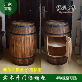 包邮开门红酒桶存酒柜实木葡萄酒橡木桶道具木桶酒庄装饰桶储物柜