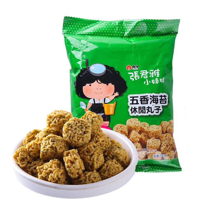 张君雅小妹妹系列五香海苔休闲丸子80g 台湾特产休闲食品零食