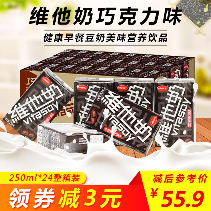 维他奶巧克力味豆奶饮料250ml*24盒整箱健康早餐豆奶美味营养饮品